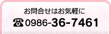 お問合せはお気軽に 0986-36-7461